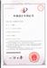 贵阳大学保研加分申请外观专利转让专利