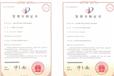 福州高新技術企業評定申請外觀專利包撰寫包授權