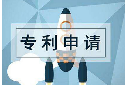 重慶評職稱申請外觀專利轉讓專利圖片