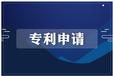 貴陽報項目申請外觀專利代理申請費用