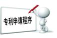 重庆产品推广申请实用新型专利代理申请费用