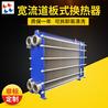 寬流道板式換熱器汽水水熱交換器品牌普瑞普勒