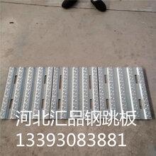 福建泉州钢跳板、大理钢跳板销售、甘肃钢跳板厂家图片