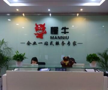 重庆慢牛众创企业服务有限公司