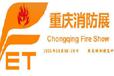 中國·重慶國際消防安全及應急裝備博覽會