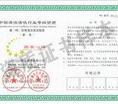 中国商业企业管理协会清洁清洗行业等级资质证书