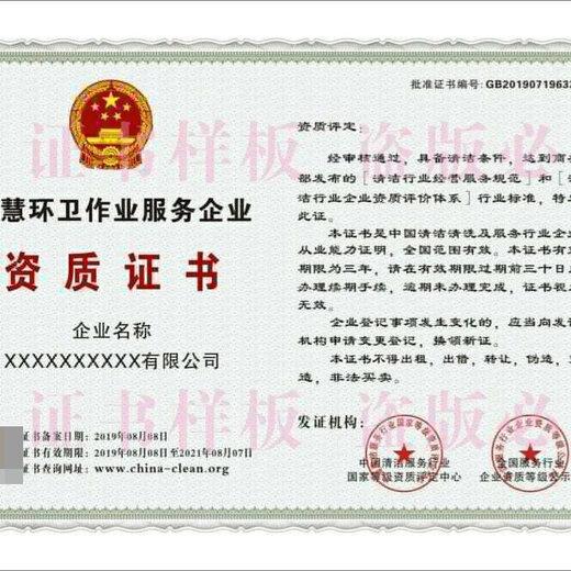 智慧环卫作业服务企业资质证书