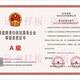 中国道路清扫保洁服务企业等级资质证书