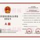 中国河道保洁服务企业等级资质证书
