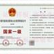 中国河道保洁服务企业资质等级证书