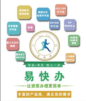 安徽合肥icp許可證申請免費咨詢