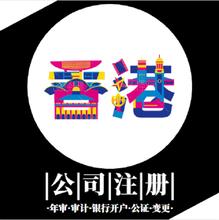 香港政府下发警告信!无牌秘书公司或将面临巨额罚款和监禁!!