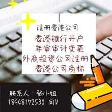 香港公司注册的流程和资料律师公证