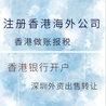 注冊香港(gang)公(gong)司操作模(mo)式,找靠譜的代(dai)理啊,轉讓(rang)meng)殖上愀gang)公(gong)司