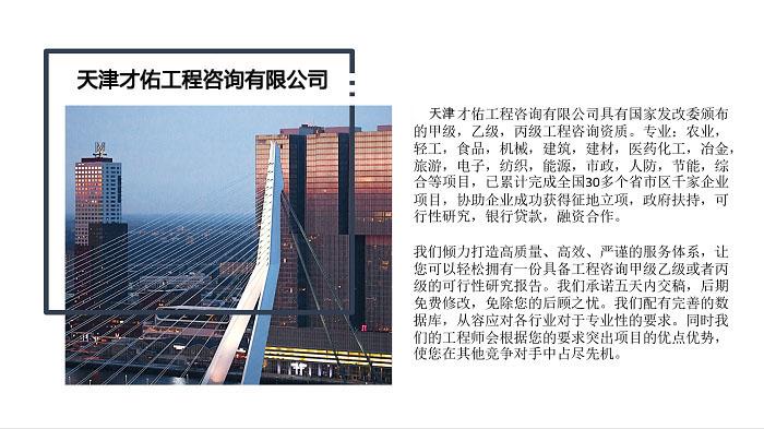 石家庄写投资计划书助力中小企业上市