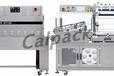 阳江250L型全自动封口机特别订制