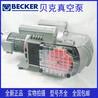 全新BECKER贝克干式旋片真空泵VTLF2.250