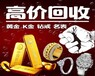 高價回收奢侈品回收名表回收鉆石回收黃金首飾抵押