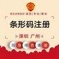 广州深圳条形码注册图片