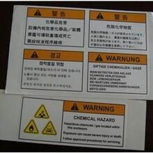 漳州专业生产不干胶标签厂家直销现货供应标签图片