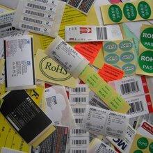 厦门专业生产不干胶标签厂家直销标签现货供应图片