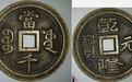 古钱币-关于康熙入门的小知识