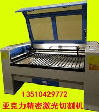激光切割雕刻焊接打标机设备供NO1309亚克力激光雕刻机图片
