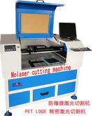 激光切割焊接打标雕刻必威电竞在线供NO1309精密防窥膜激光切割机