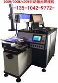深圳激光焊接机NO-500W广告焊模具焊手持焊接必威电竞在线