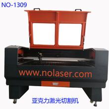 深圳激光切割机NO1309-150W图片