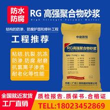 聚合物防水防腐砂浆-高强防水防腐水泥砂浆的厂家