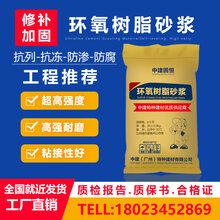 环氧树脂砂浆环氧灌浆料环氧树脂修补加固砂浆
