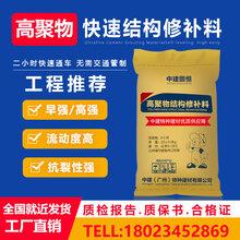 广州聚合物修补砂浆价格-广州聚合物修补砂浆厂家