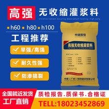 广州高强无收缩灌浆料超高强超早强灌浆料