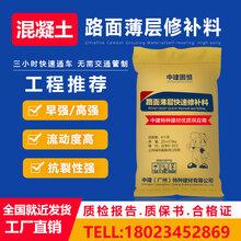 广州混凝土路面修补料的价格-广州混凝土路面修补料厂家
