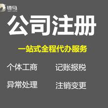 深圳公司注册、宝安区代理记账报税