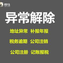 深圳公司注册、一般纳税人记账报税、工商税务一条龙服务