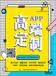 原生源碼智能無卡便捷app開發服務