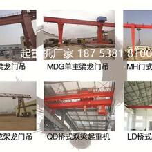 出售8噸上包下花二手龍門吊10噸葫蘆單梁吊16噸起重機二手軌道圖片