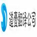 天津道壹德語翻譯公司,德語翻譯價格