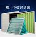 中效袋式空氣過濾器為無框式和有框袋式,可重復清潔使用,結構穩定,降低破漏風險