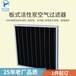 空氣過濾器粗分初效、中效、高效,作用捕集粉塵,凈化空氣,