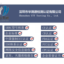 亚马逊cpc认证是怎么办理的cpsc认证pcsia报告