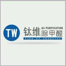 青县除甲醛公司青县甲醛检测青县新房装修甲醛治理