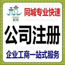 杭州注册公司办理劳务派遣经营许可证的流程