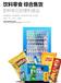 2020深圳自動售貨機解決方案無人零售柜APP開發10大盈利模式