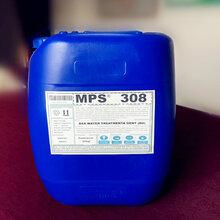 达州天然气厂反渗透阻垢剂MPS308使用方法