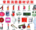 成都毅乐森消防设备有限公司专业消防器材、设备批发商