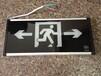 消防应急照明灯、安全出口标示灯、双头应急照明灯厂家批发