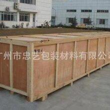广州夹板箱